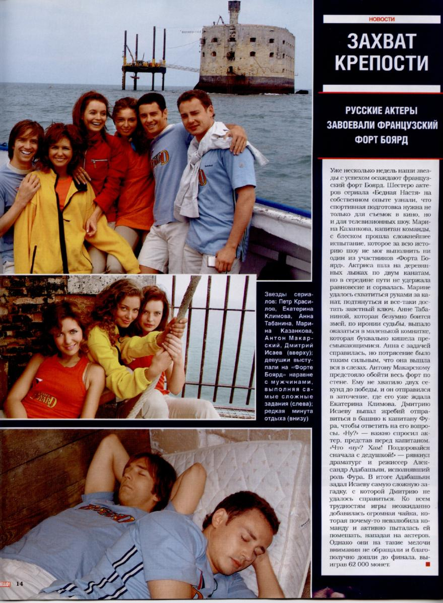 Форт боярд 1996 24 фотография